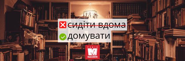 10 українських слів, які дуже влучно описують карантин - фото 394001