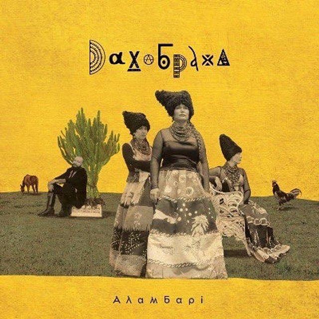ДахаБраха – Alambari: вийшов перший за чотири роки альбом гурту - фото 394460