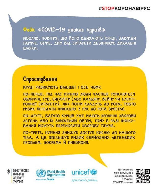 Чи справді курці захищені від коронавірусу: відповідь МОЗ - фото 394631