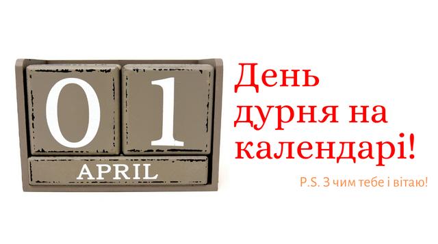 Прикольні картинки з 1 квітня 2020: смішні листівки, відкритки і фото - фото 395471