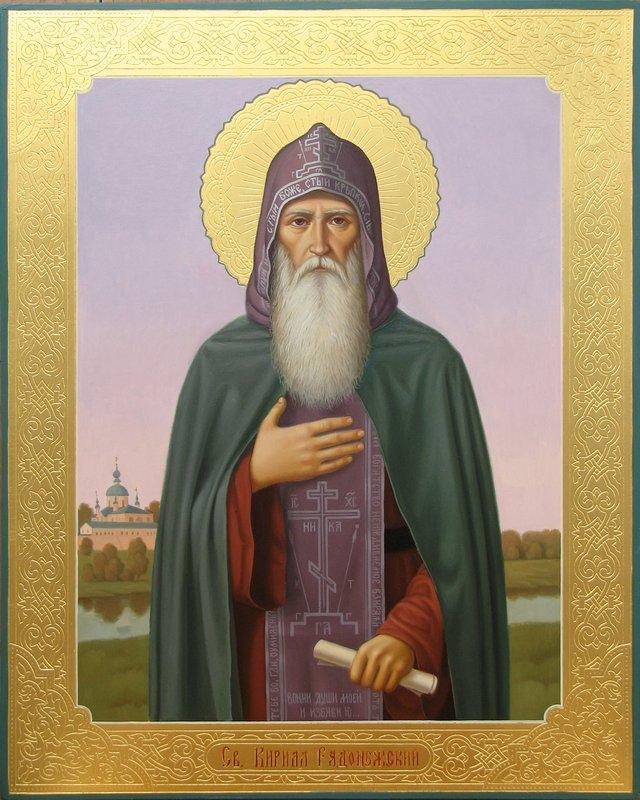 Єпископ Кирило  - фото 395742