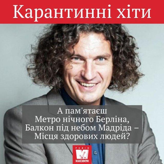 Карантинні версії популярних українських хітів: весела добірка - фото 395994