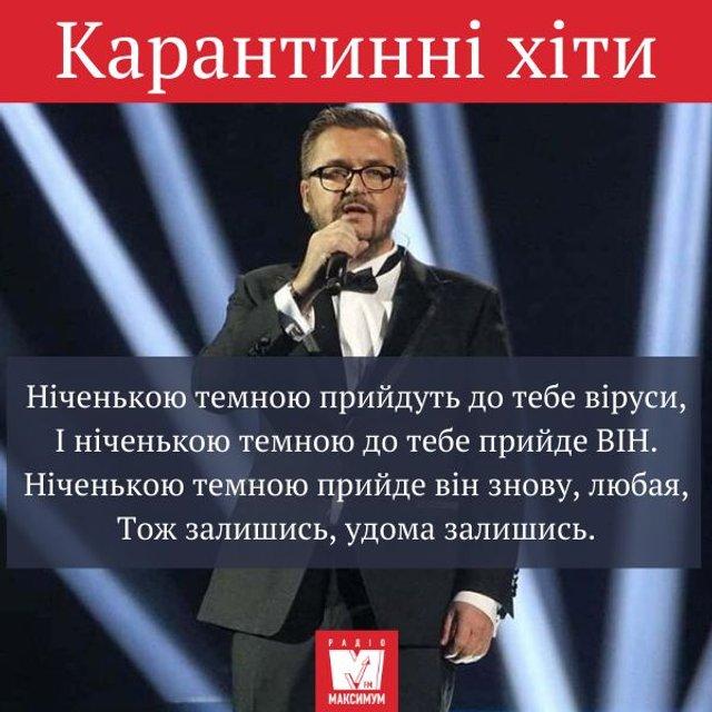 Карантинні версії популярних українських хітів: весела добірка - фото 395995