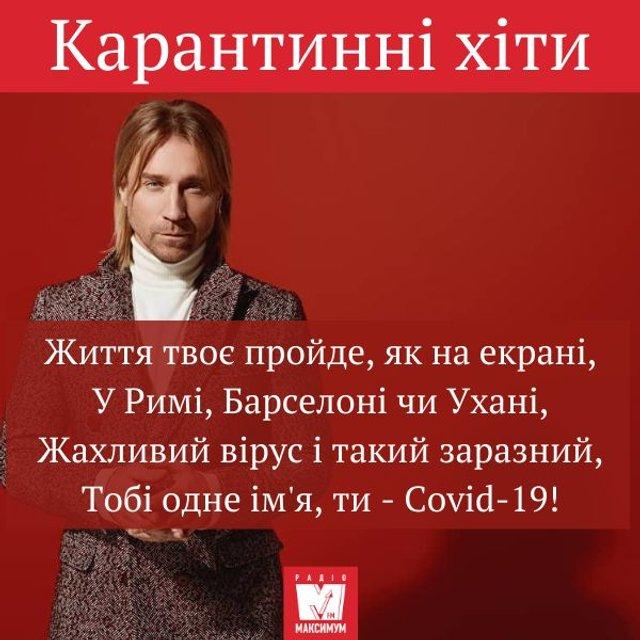 Карантинні версії популярних українських хітів: весела добірка - фото 395996