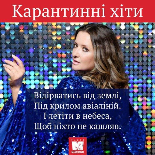 Карантинні версії популярних українських хітів: весела добірка - фото 395998