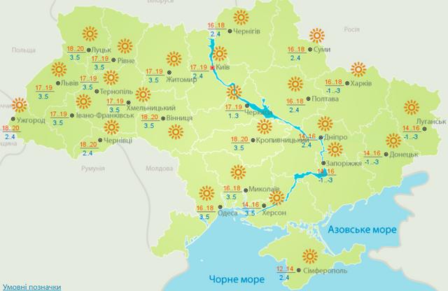 Погода в Україні 8 квітня: точний прогноз на сьогодні - фото 396614