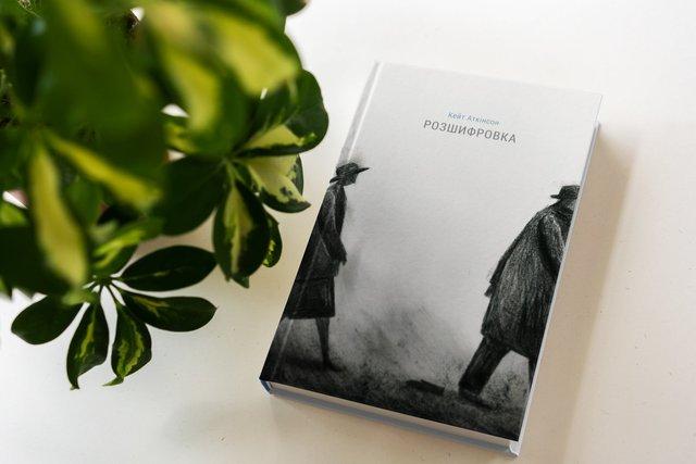 5 нових книг зарубіжної прози, які ви прочитаєте на одному подиху - фото 397026