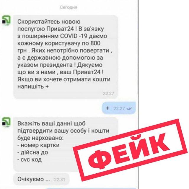 ПриватБанк не роздає гроші українцям: у мережі з'явилось нове шахрайство - фото 397181