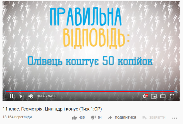 Учитель Всеукраїнської школи онлайн пояснив помилки під час відеоуроків - фото 397210