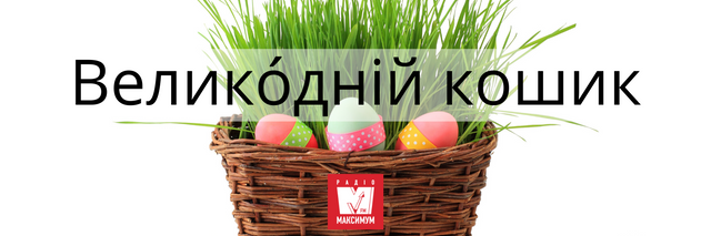 10 українських слів про Великдень, які подарують святковий настрій - фото 398312