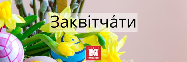 10 українських слів про Великдень, які подарують святковий настрій - фото 398314