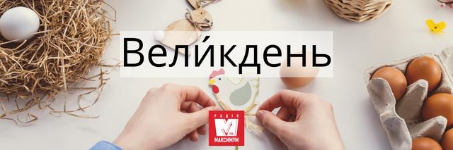 10 українських слів про Великдень, які подарують святковий настрій - фото 398315
