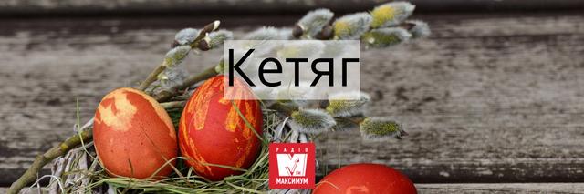 10 українських слів про Великдень, які подарують святковий настрій - фото 398320