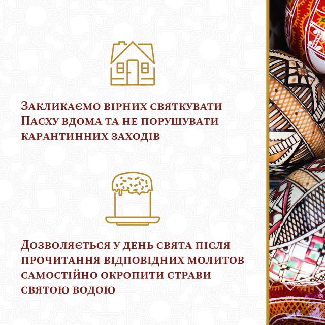 Як освятити паски вдома: великодня інструкція від ПЦУ та УГКЦ - фото 398734