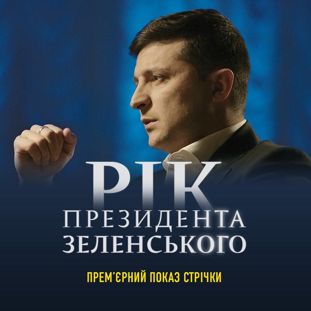 Рік президента Зеленського: дивіться онлайн прем'єру фільму - фото 399559