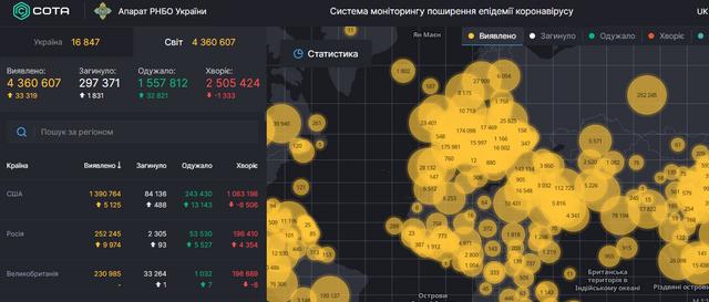 Карта поширення коронавірусу в світі, 14 травня 2020  - фото 403961