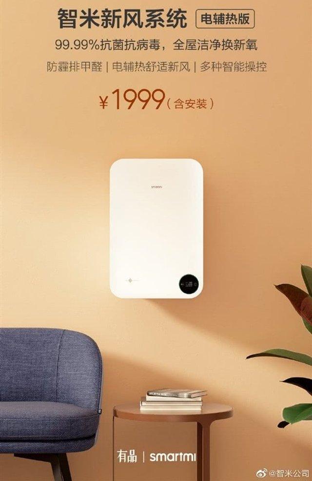 Xiaomi випустила розумний очищувач повітря з функцією обігрівача - фото 404234