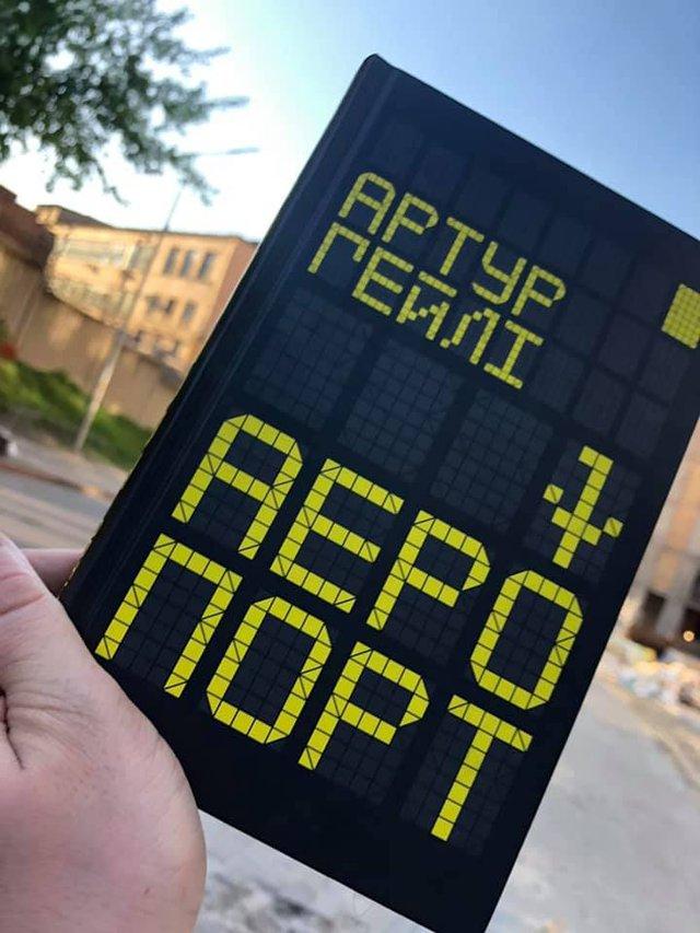 Сергій Притула зацінив 'Аеропорт' - фото 404959
