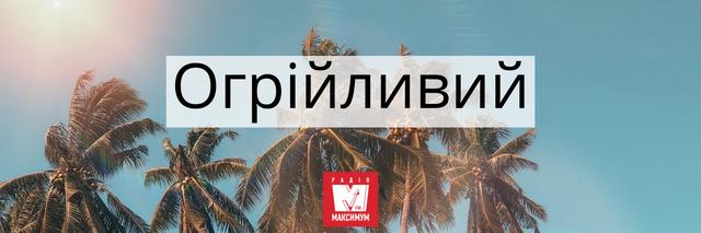 10 колоритних українських слів про літо, які прикрасять ваше мовлення - фото 404996