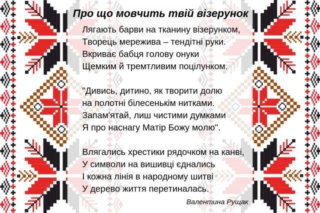 З Днем вишиванки 2021: красиві привітання українською зі святом - фото 405243