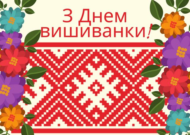 З Днем вишиванки 2020: красиві привітання українською зі святом ...