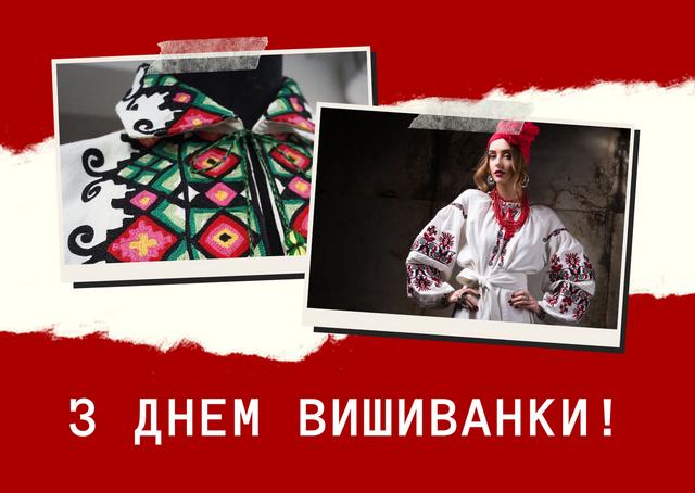 З Днем вишиванки 2021: красиві привітання українською зі святом - фото 405253