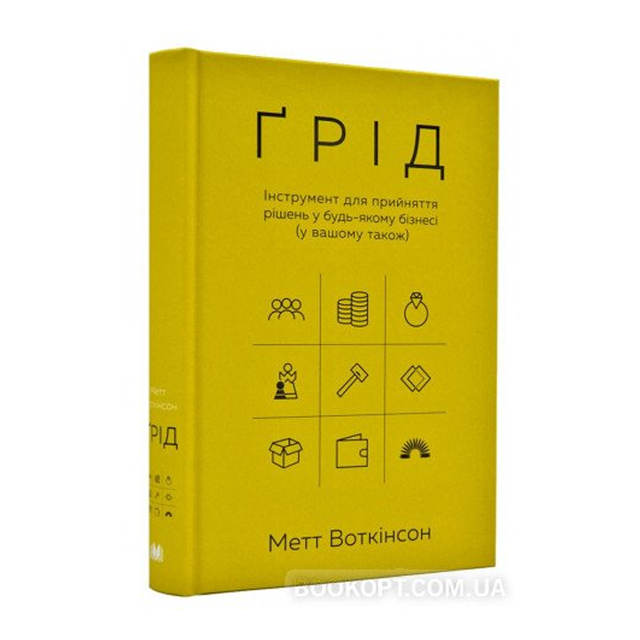 Як ухвалювати рішення та зачаровувати в бізнесі: 5 книг з реальними кейсами - фото 406967
