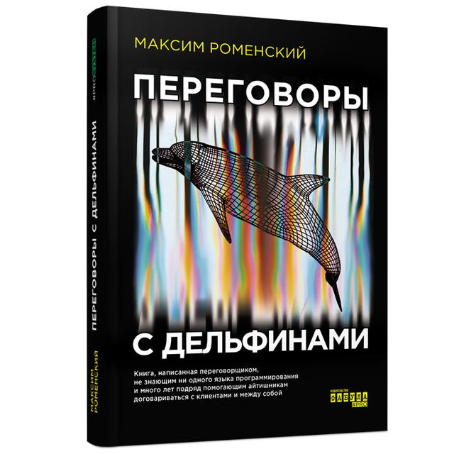 Як ухвалювати рішення та зачаровувати в бізнесі: 5 книг з реальними кейсами - фото 406975