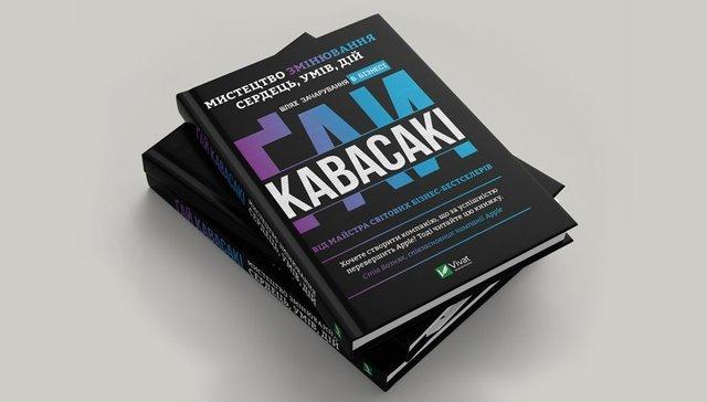 Як ухвалювати рішення та зачаровувати в бізнесі: 5 книг з реальними кейсами - фото 406976