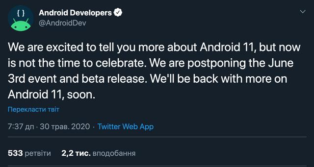Ой, леле: Google скасувала презентацію та реліз бета-версії Android 11 - фото 407205