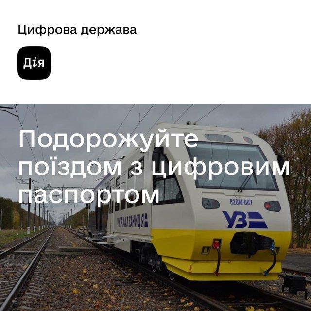 Чи дійсний електронний паспорт з додатка ДІЯ при посадці у потяг - фото 407688