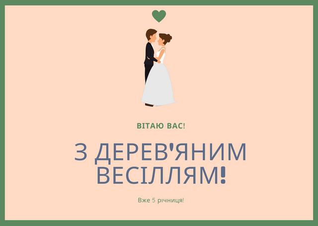 Дерев'яне весілля: привітання з 5 річницею одруження і найкращі подарунки парі - фото 407885