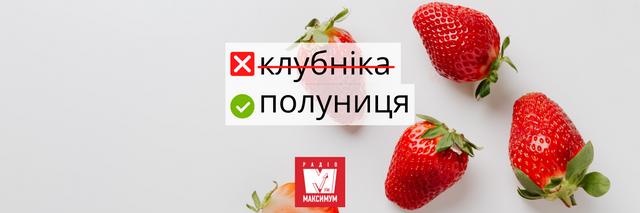 Не клубніка і не клюква: правильні назви улюблених ягід українською - фото 408041