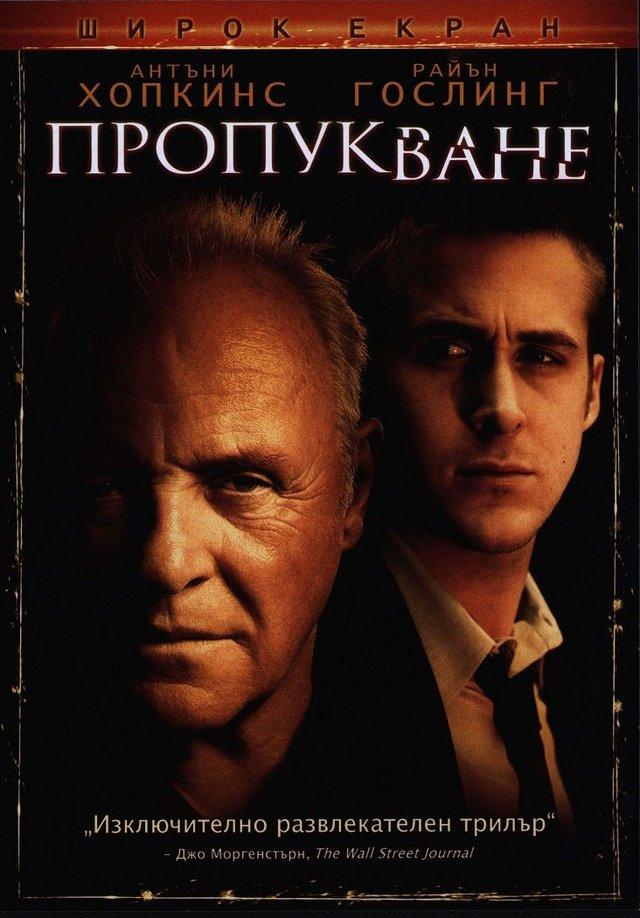 Здрач і Письк 4: як виглядають постери популярних фільмів болгарською мовою - фото 408498