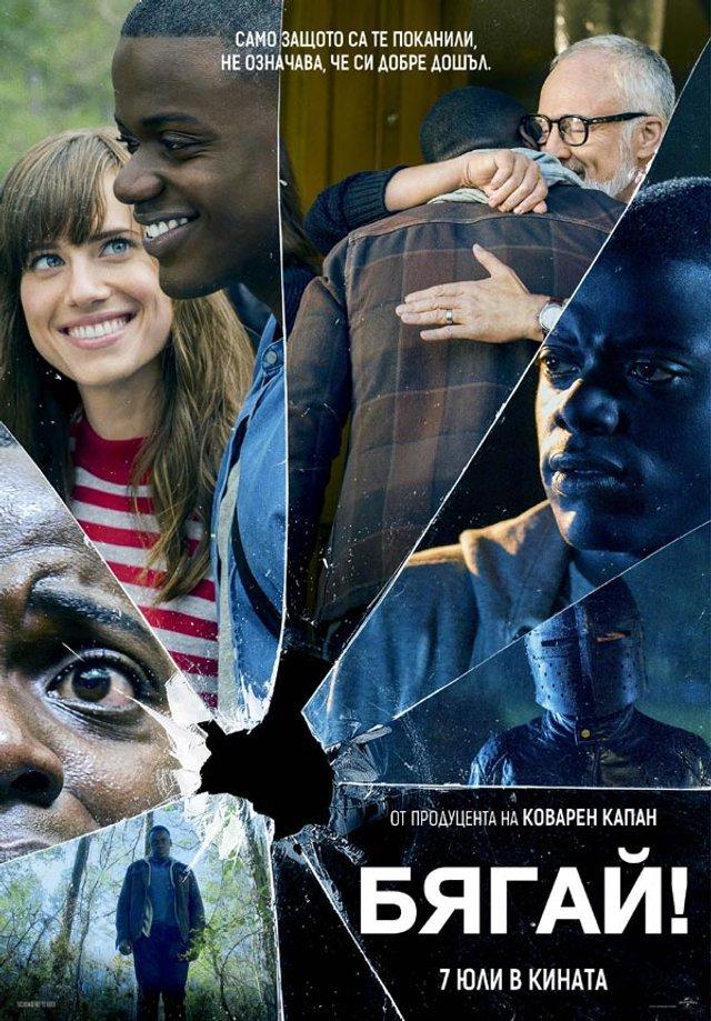 Здрач і Письк 4: як виглядають постери популярних фільмів болгарською мовою - фото 408501