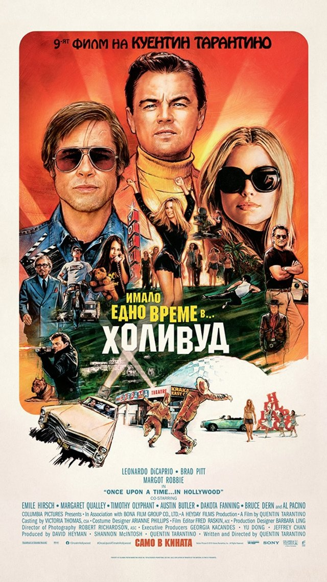 Здрач і Письк 4: як виглядають постери популярних фільмів болгарською мовою - фото 408506