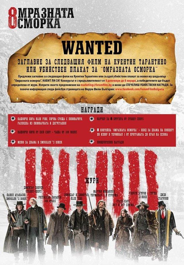 Здрач і Письк 4: як виглядають постери популярних фільмів болгарською мовою - фото 408507