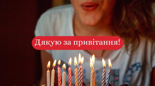 Дякую за привітання з днем народження: подяка у картинках, віршах, прозі - фото 409022