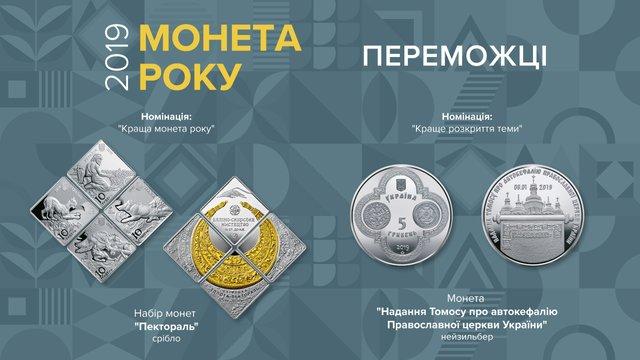 Названо найкращу українську монету за 2019 рік - фото 409190