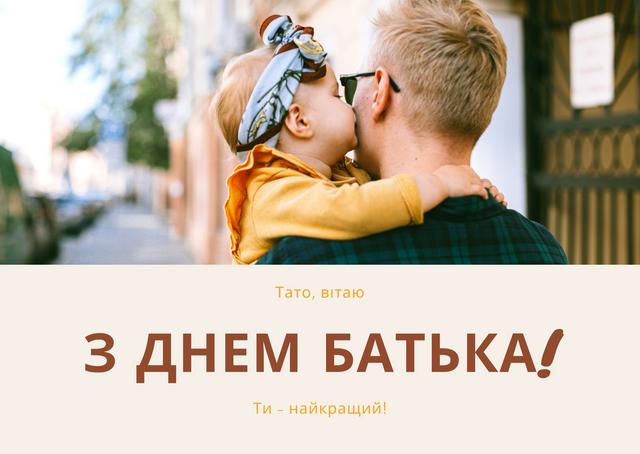 Привітання з Днем батька 2020 в прозі: вітання для тата своїми словами - фото 410587