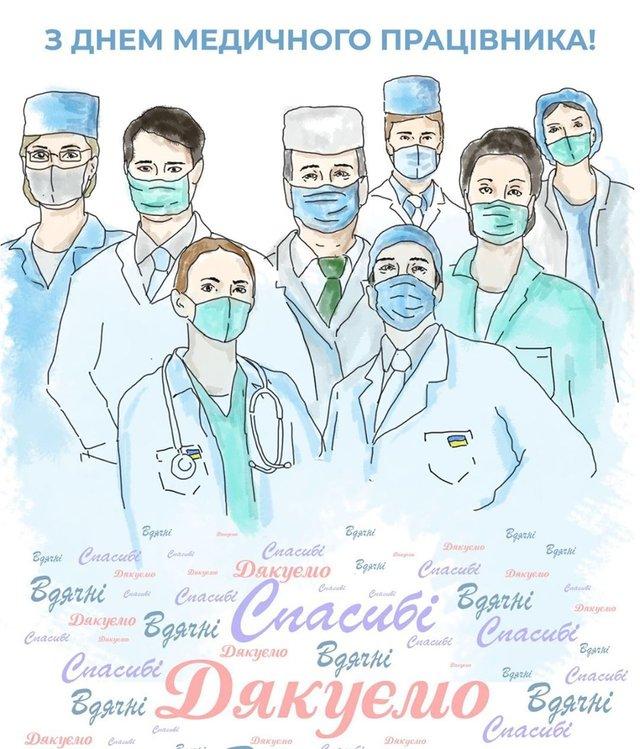 Привітання з Днем Медика 2020 у прозі: вітання для медиків своїми словами - фото 411326