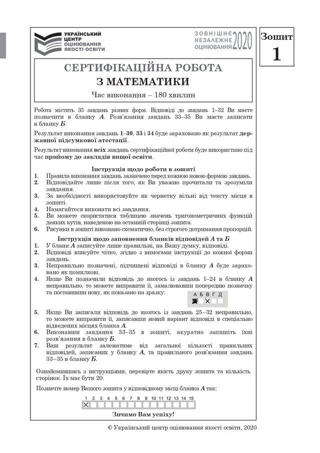 ЗНО 2020 з математики: оприлюднені завдання та задачі з тесту - фото 412338