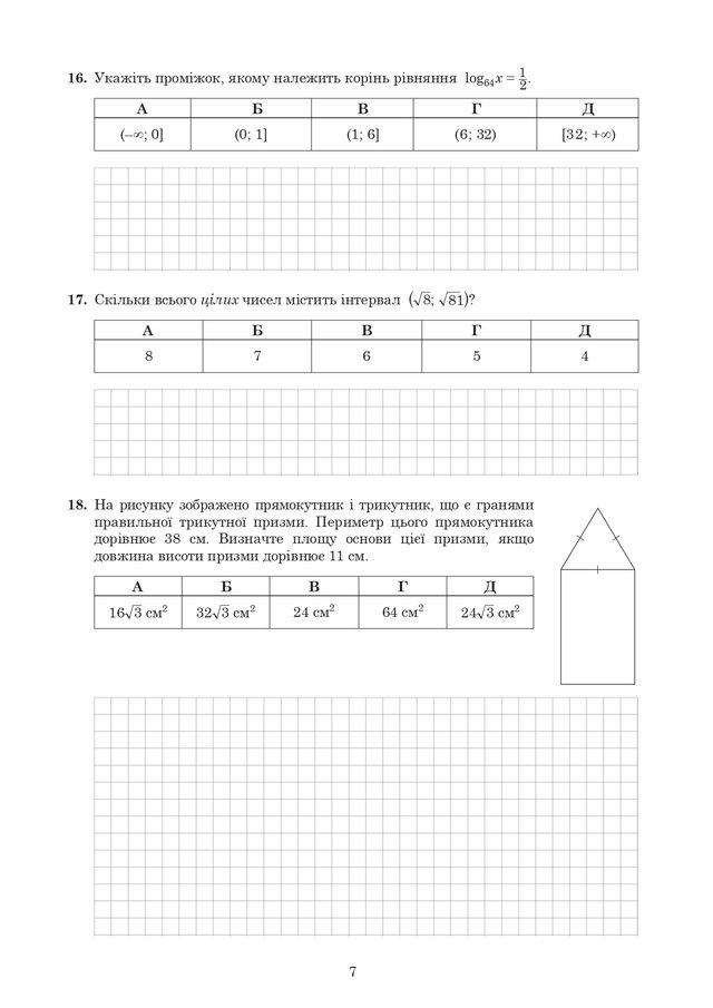 ЗНО 2020 з математики: оприлюднені завдання та задачі з тесту - фото 412344