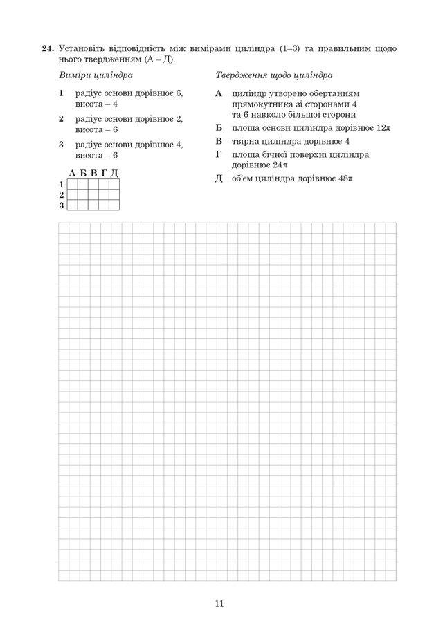 ЗНО 2020 з математики: оприлюднені завдання та задачі з тесту - фото 412348