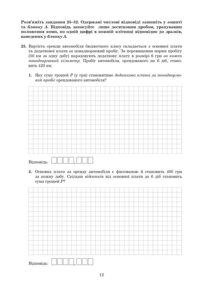 ЗНО 2020 з математики: оприлюднені завдання та задачі з тесту - фото 412349