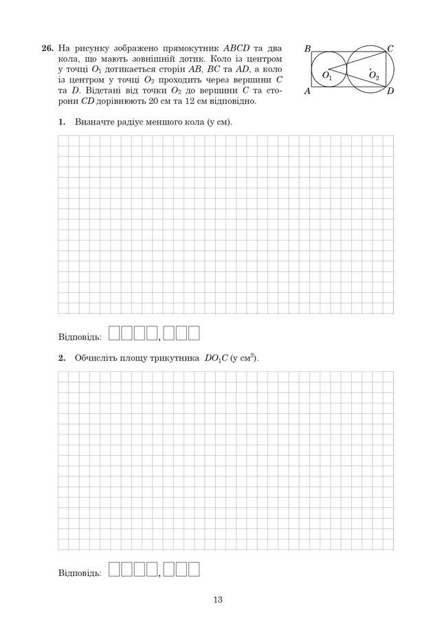 ЗНО 2020 з математики: оприлюднені завдання та задачі з тесту - фото 412350