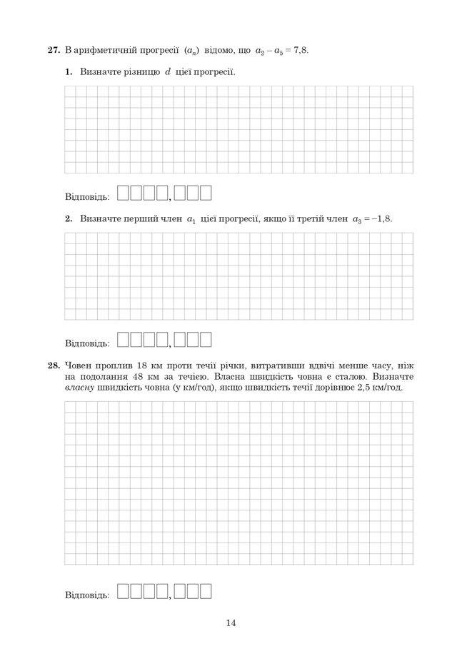 ЗНО 2020 з математики: оприлюднені завдання та задачі з тесту - фото 412351