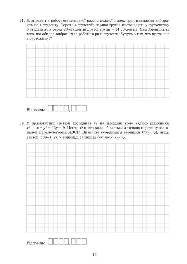 ЗНО 2020 з математики: оприлюднені завдання та задачі з тесту - фото 412353
