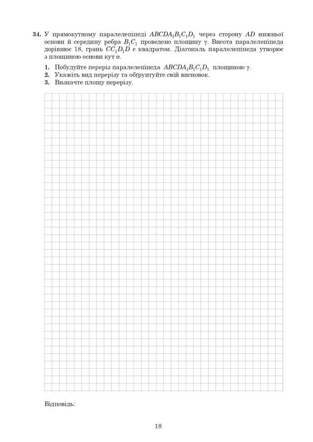 ЗНО 2020 з математики: оприлюднені завдання та задачі з тесту - фото 412355