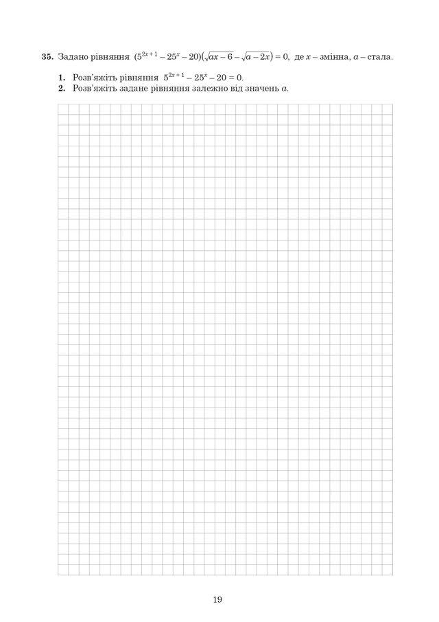 ЗНО 2020 з математики: оприлюднені завдання та задачі з тесту - фото 412356